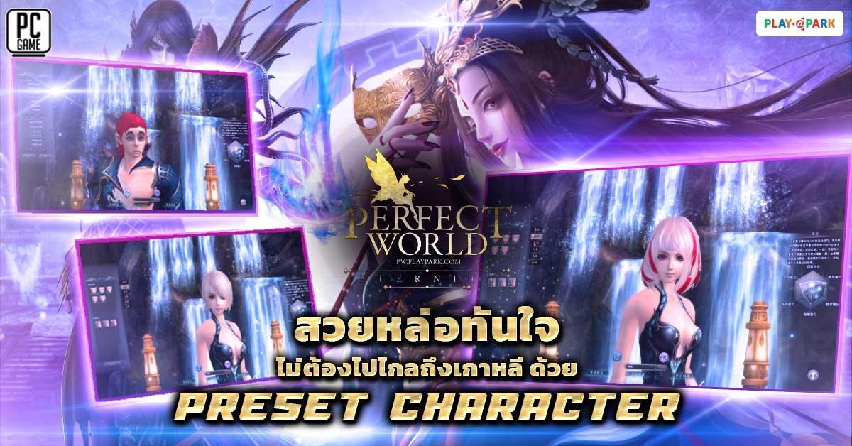 Perfect World 2482020 1