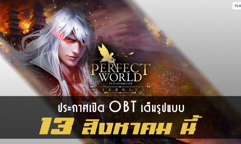 กลับมาครั้งนี้ Perfect World มันส์กว่ายังไง? รู้กัน OBT 13 สิงหาคมนี้แน่นอน