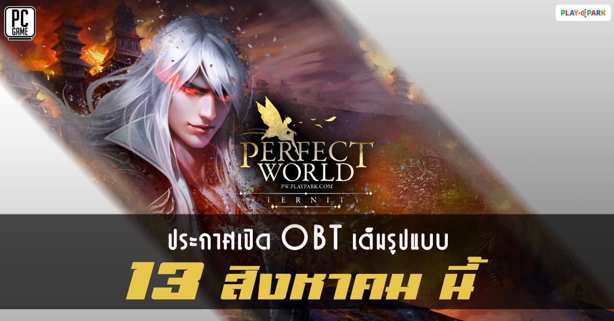 Perfect World 782020 1