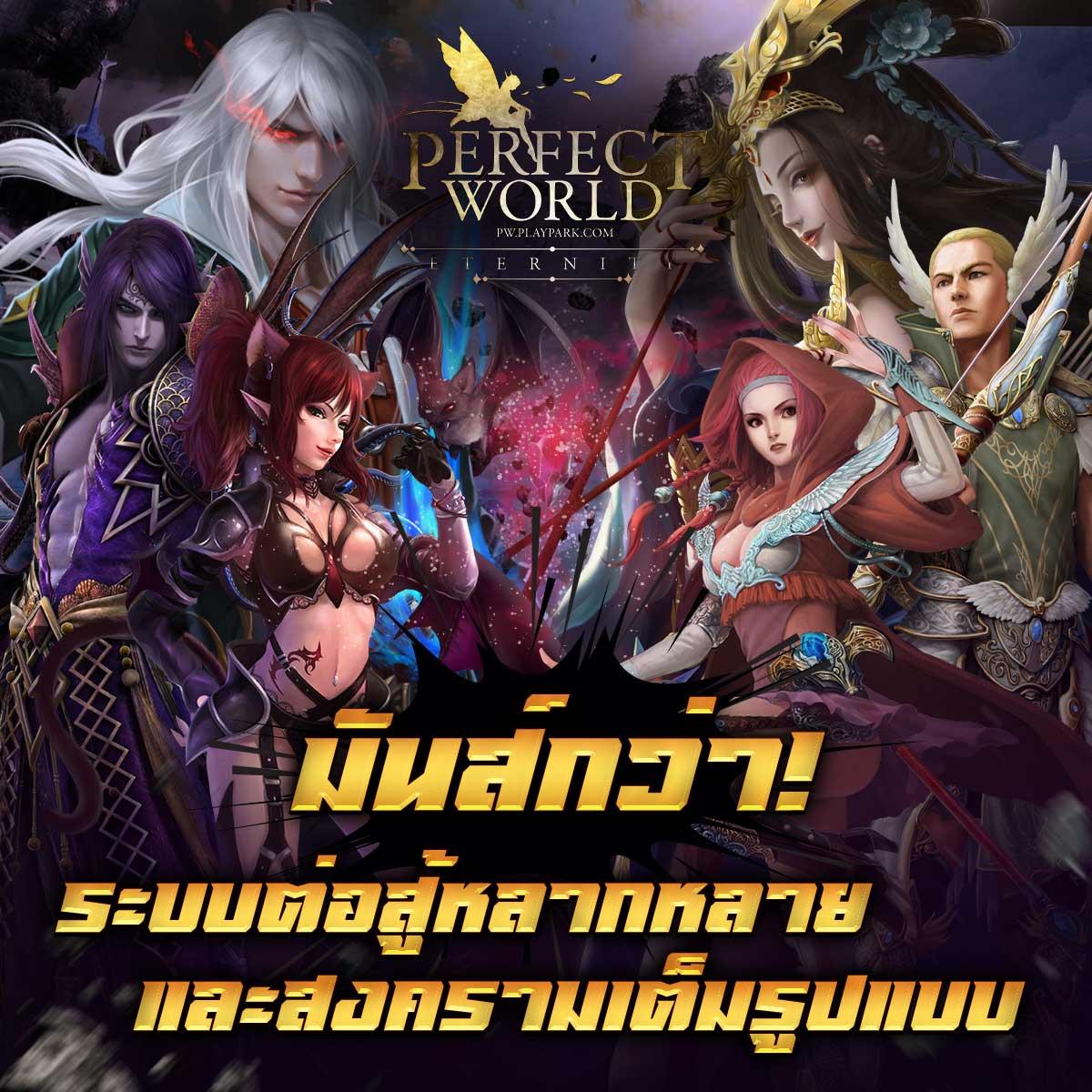 Perfect World 782020 3