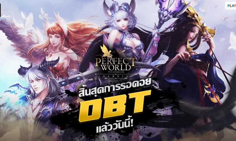 Perfect World Online เปิดโลกแห่งแฟนตาซี Open Beta แล้ววันนี้