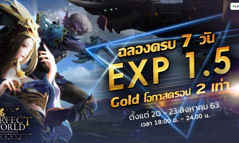Perfect World PC ฉลองเปิดเกม EXP x1.5 / GOLD โอกาสดรอป 2 เท่า