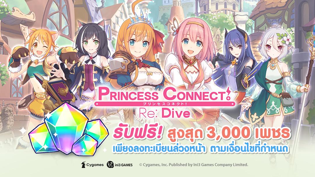 Princess Connect Re Dive 1182020 2