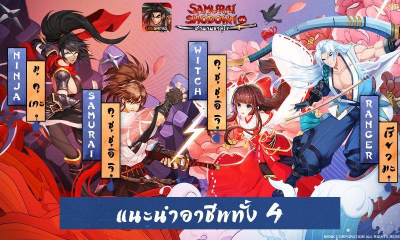 พาส่องอาชีพ SAMURAI SHODOWN และทักษะภายในเกม