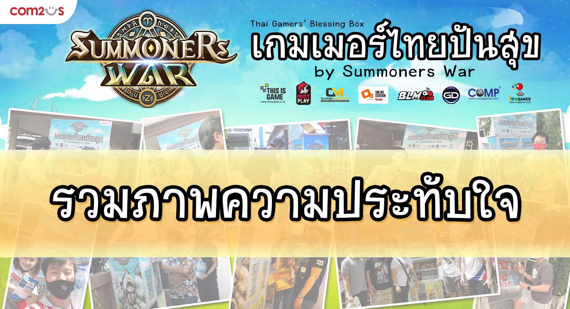 SWTHBlessing Box campaign PR Banner