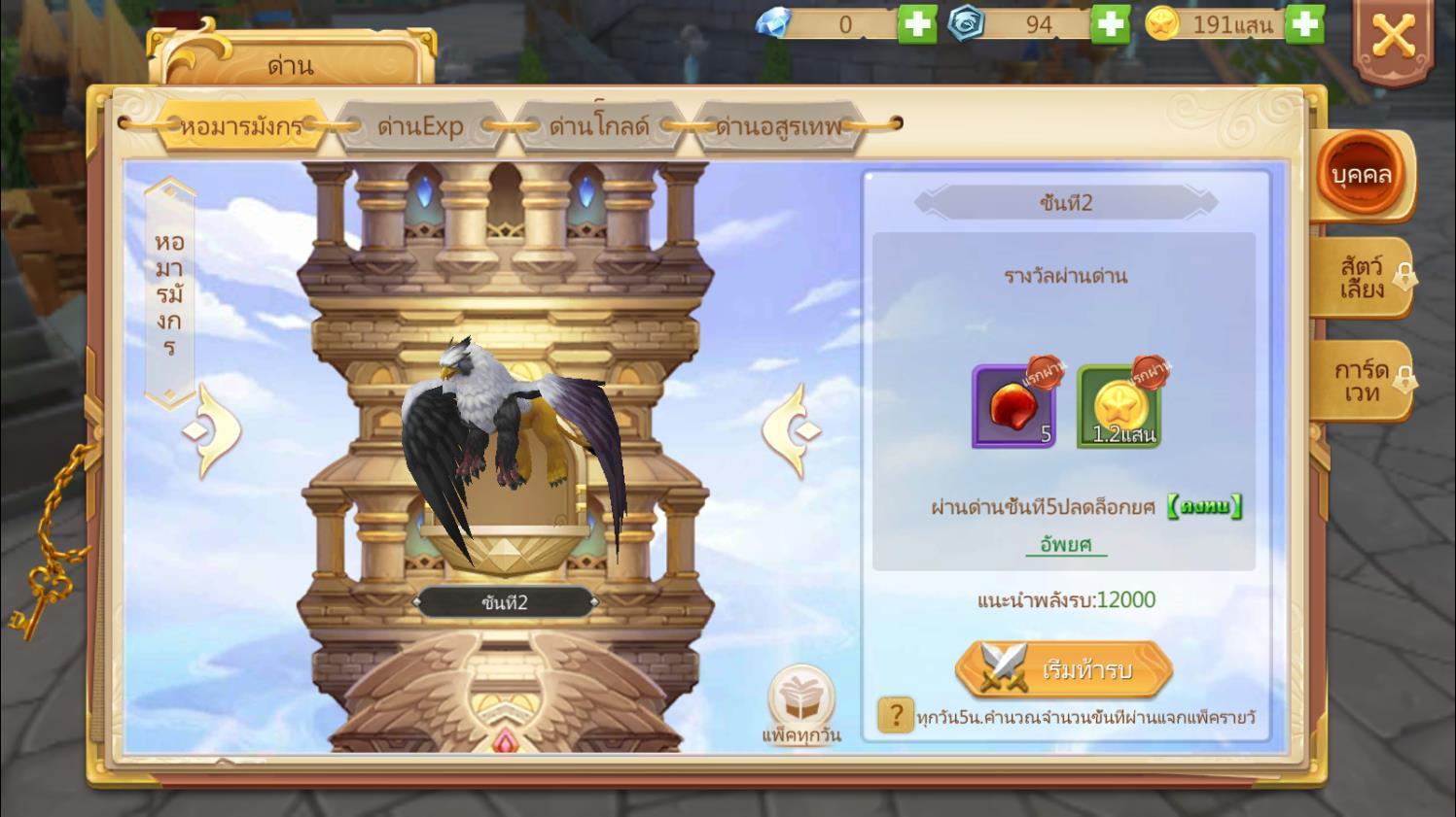 Sky Castle 2882020 16