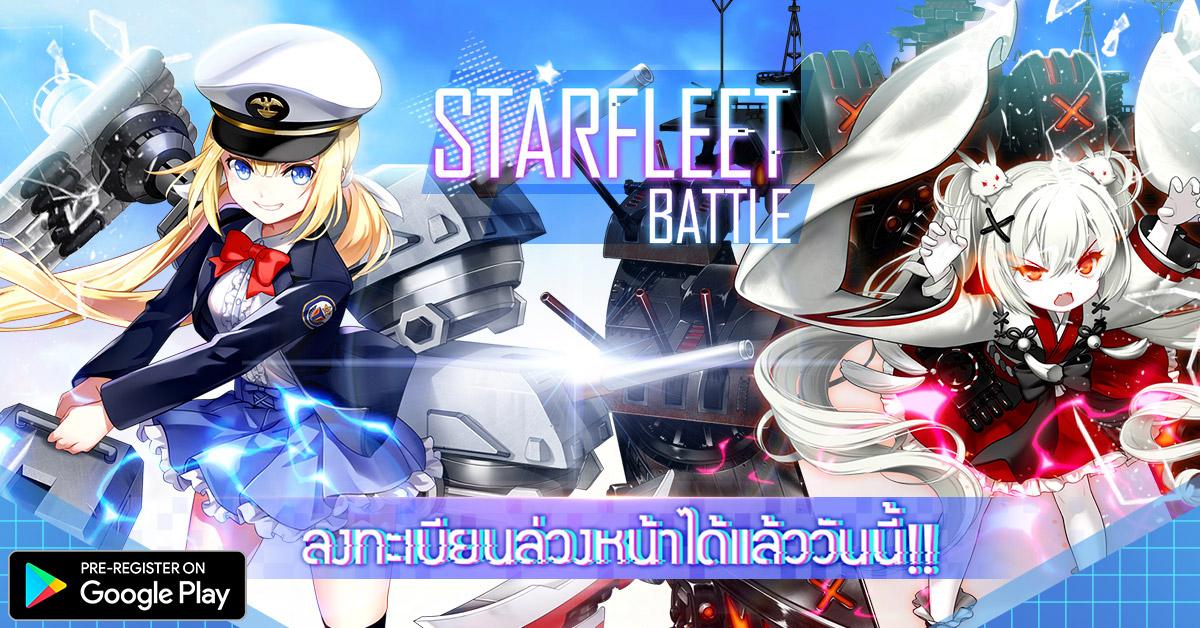 Starfleet Battle 2582020 1