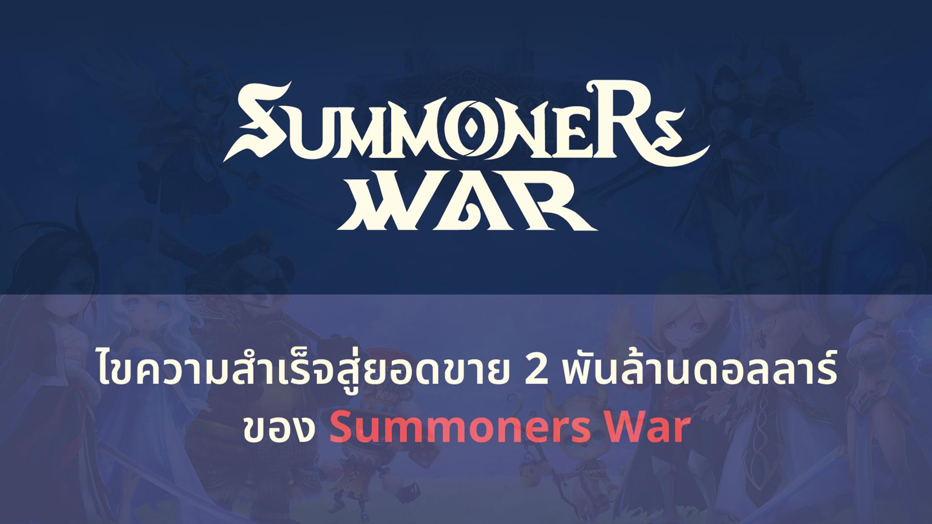 Summoners War 1182020 3