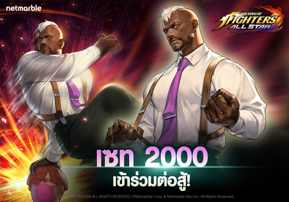 The King of Fighters ALLSTAR 2882020 2