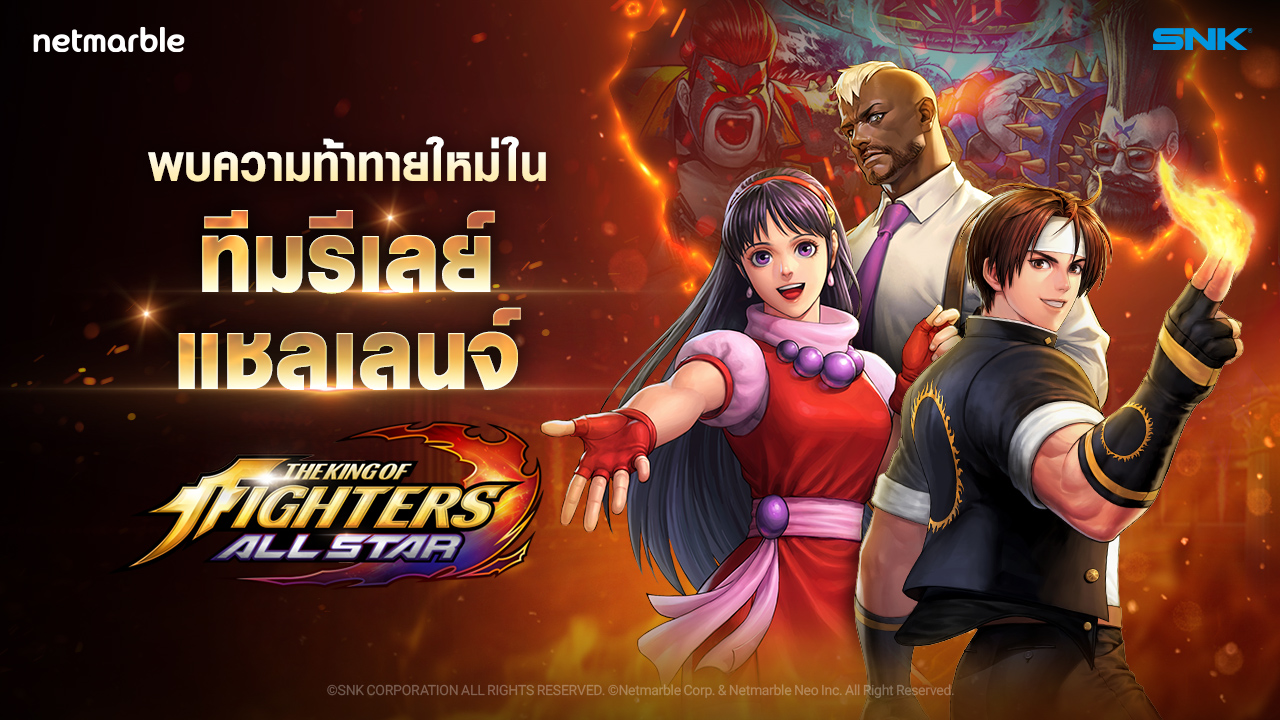 The King of Fighters ALLSTAR 2882020 3