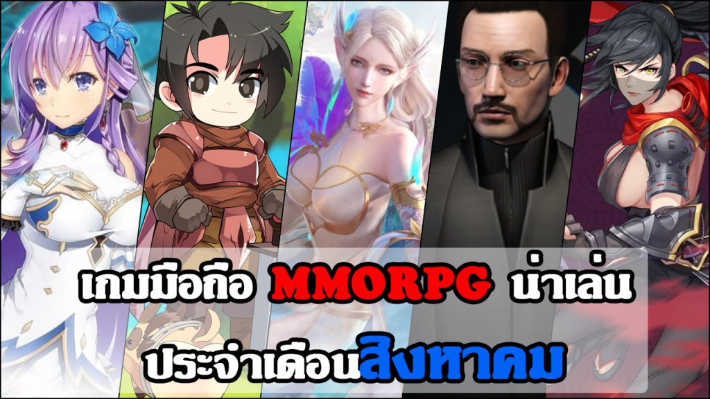 top game mmorpg 0863 01
