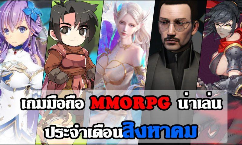 เกมมือถือ MMORPG น่าเล่นประจำเดือนสิงหาคม