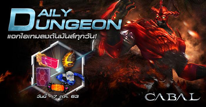 1.Dungeon Ticket Sep20 Head