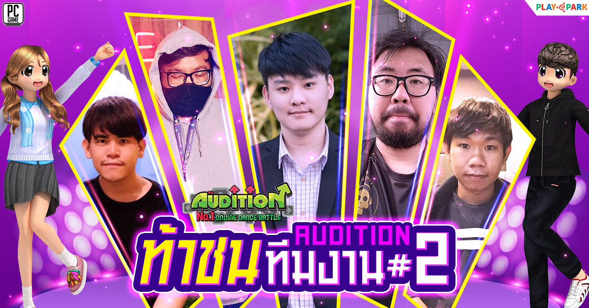 AUDITION 1792020 1