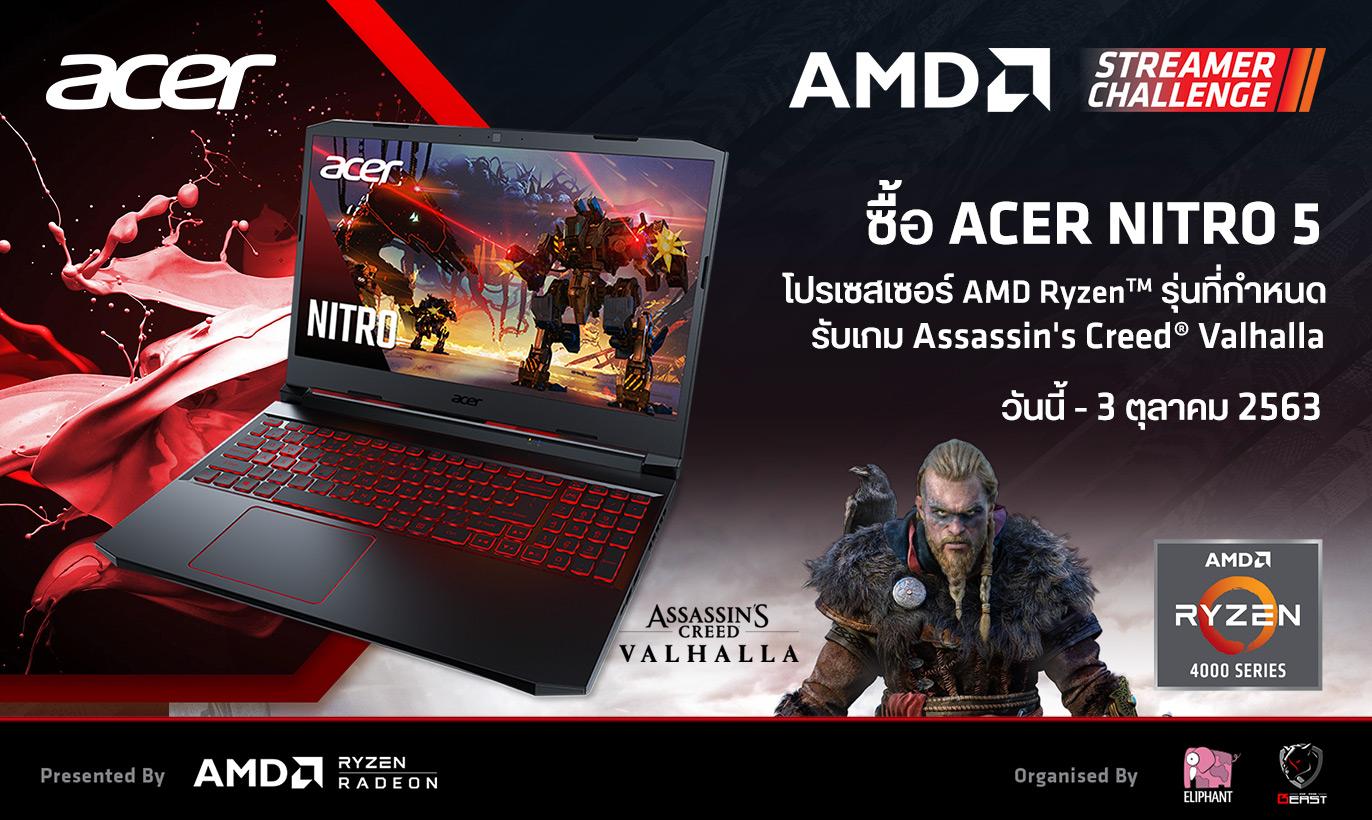 Acer 18892020 2