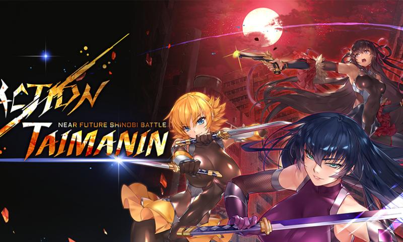 ตำนานเกม H เกม Action Taimanin เตรียมเปิดตัวเวอร์ชั่น Global