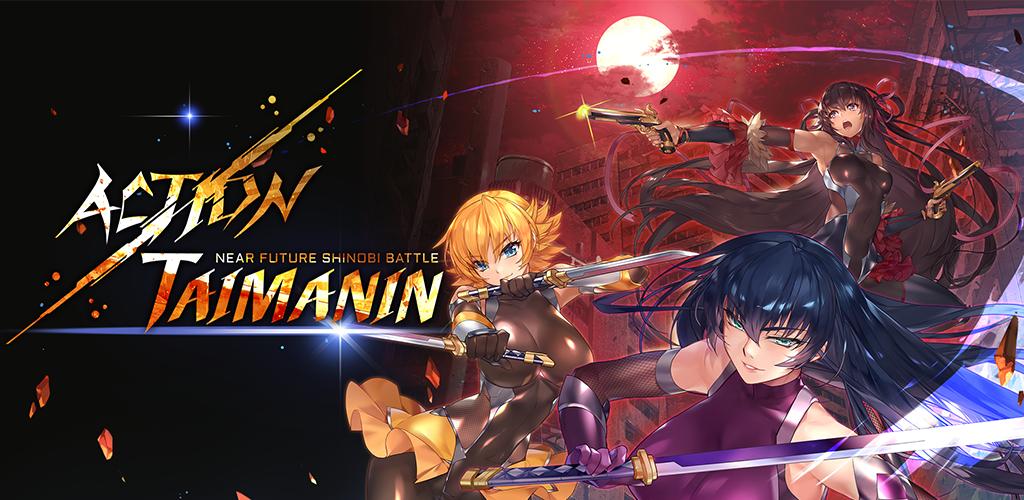 Action Taimanin 892020 1