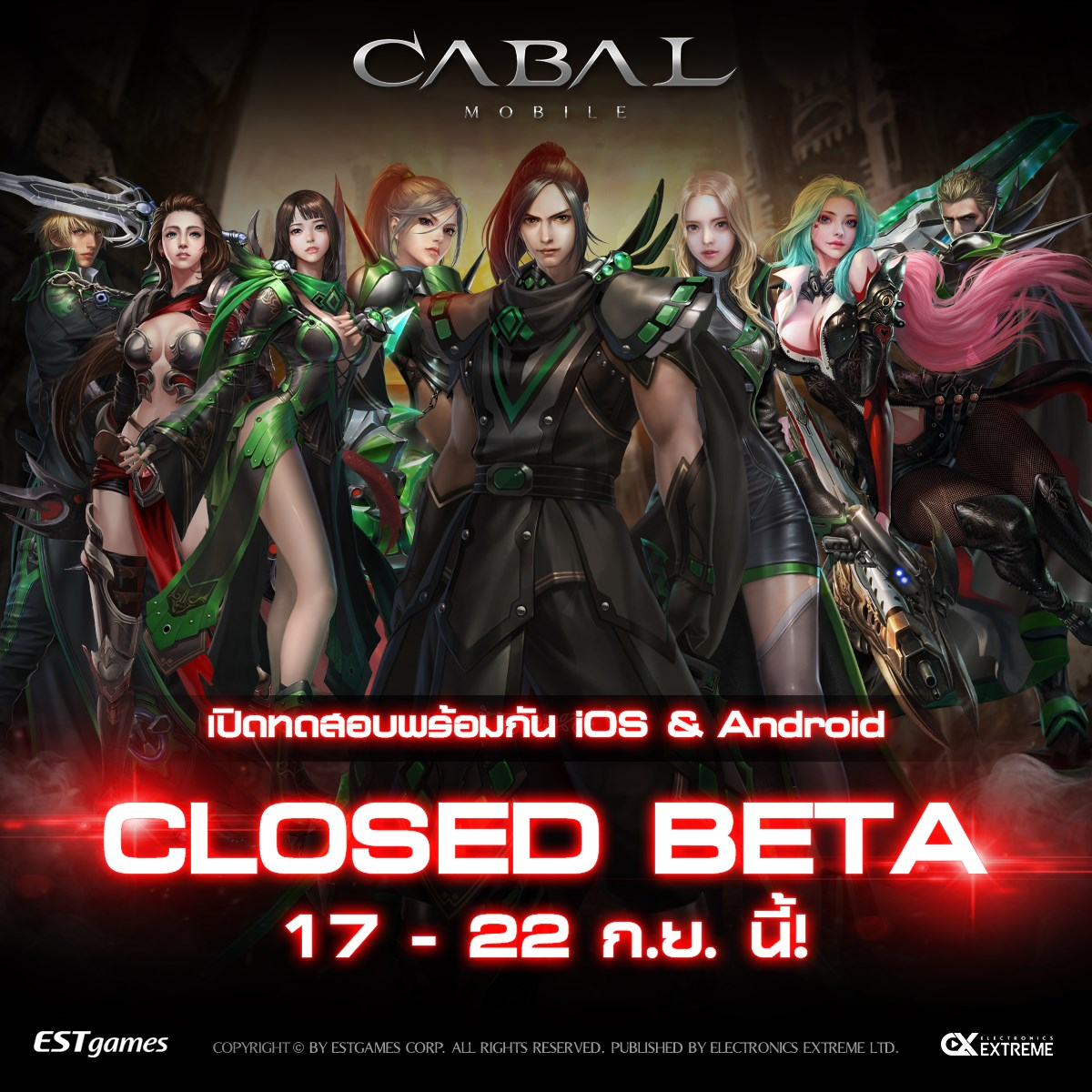 Cabal Mobile 1592020 2
