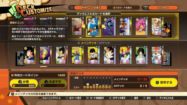 Dragon Ball Z 2892020 4