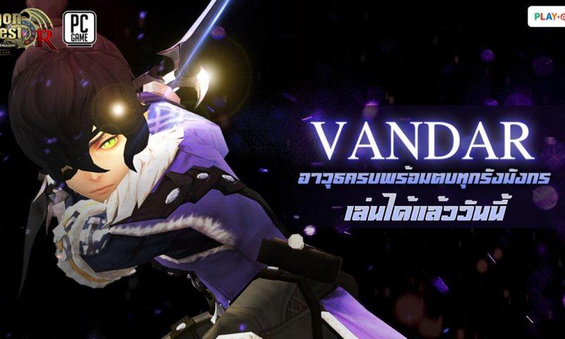 เล่นได้แล้ว Dragon Nest ตัวละครใหม่ VANDAR ราชาทหารรับจ้าง