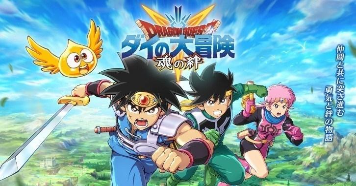 รายละเอียดใหม่ Dragon Quest Dai: Spirit of Bonds ไดเวอร์ชั่นเกมมือถือ