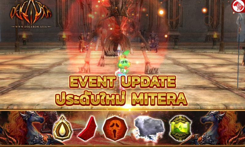 GODLIKE Dekaron Online อัปเดตเนื้อหาใหม่ Mitera