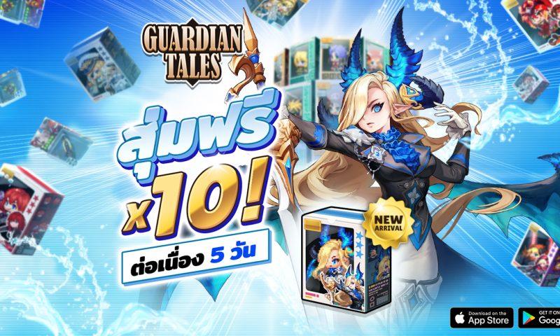 แจกอีกแล้ว Guardian Tales สุ่มฟรี 10 ครั้งทุกวันเอาใจเกมเมอร์สุดๆ