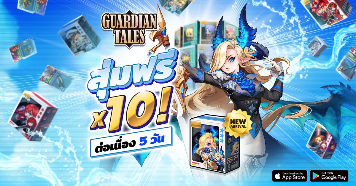 Guardian Tales 2592020 2