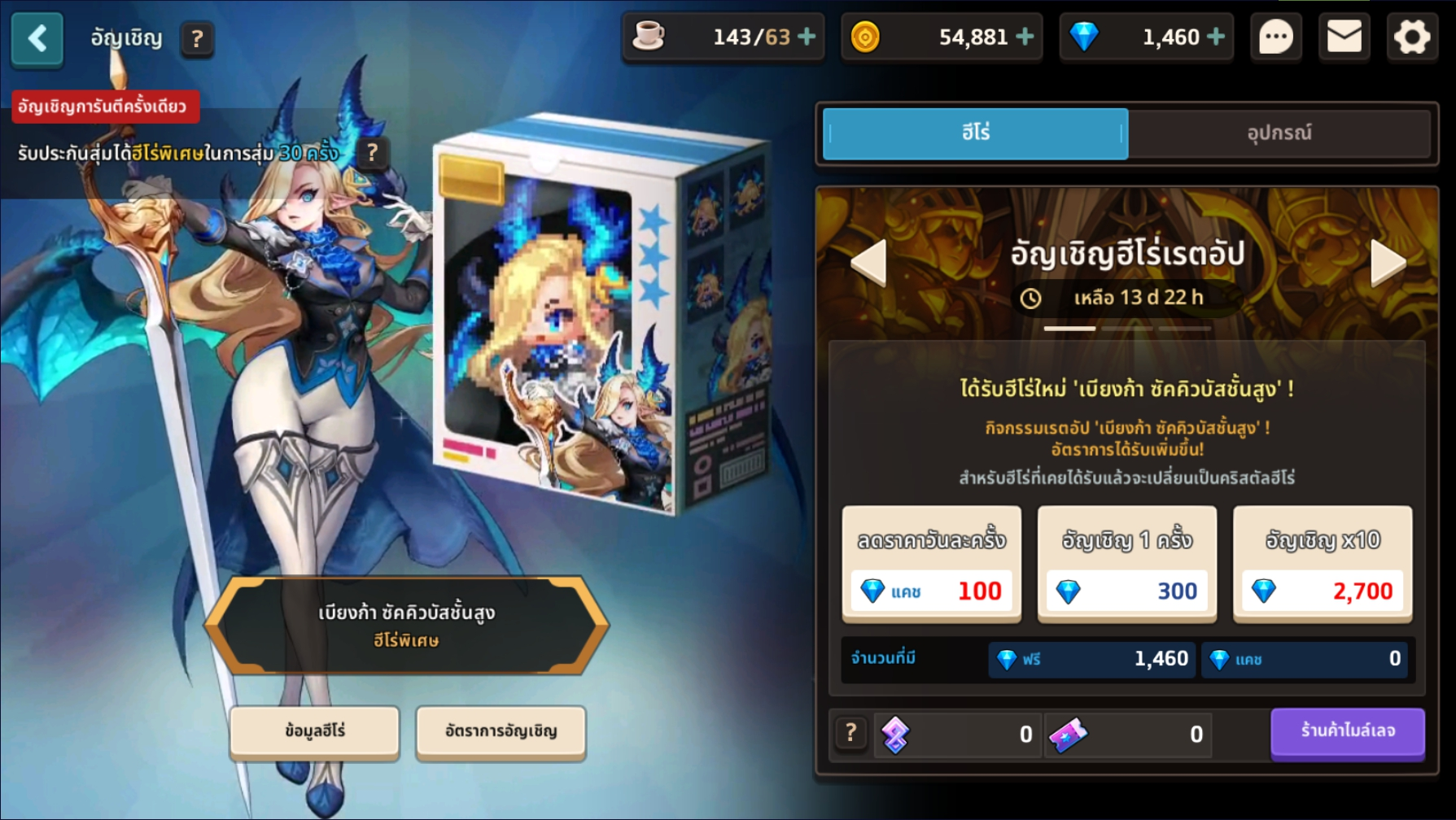 Guardian Tales 2592020 3
