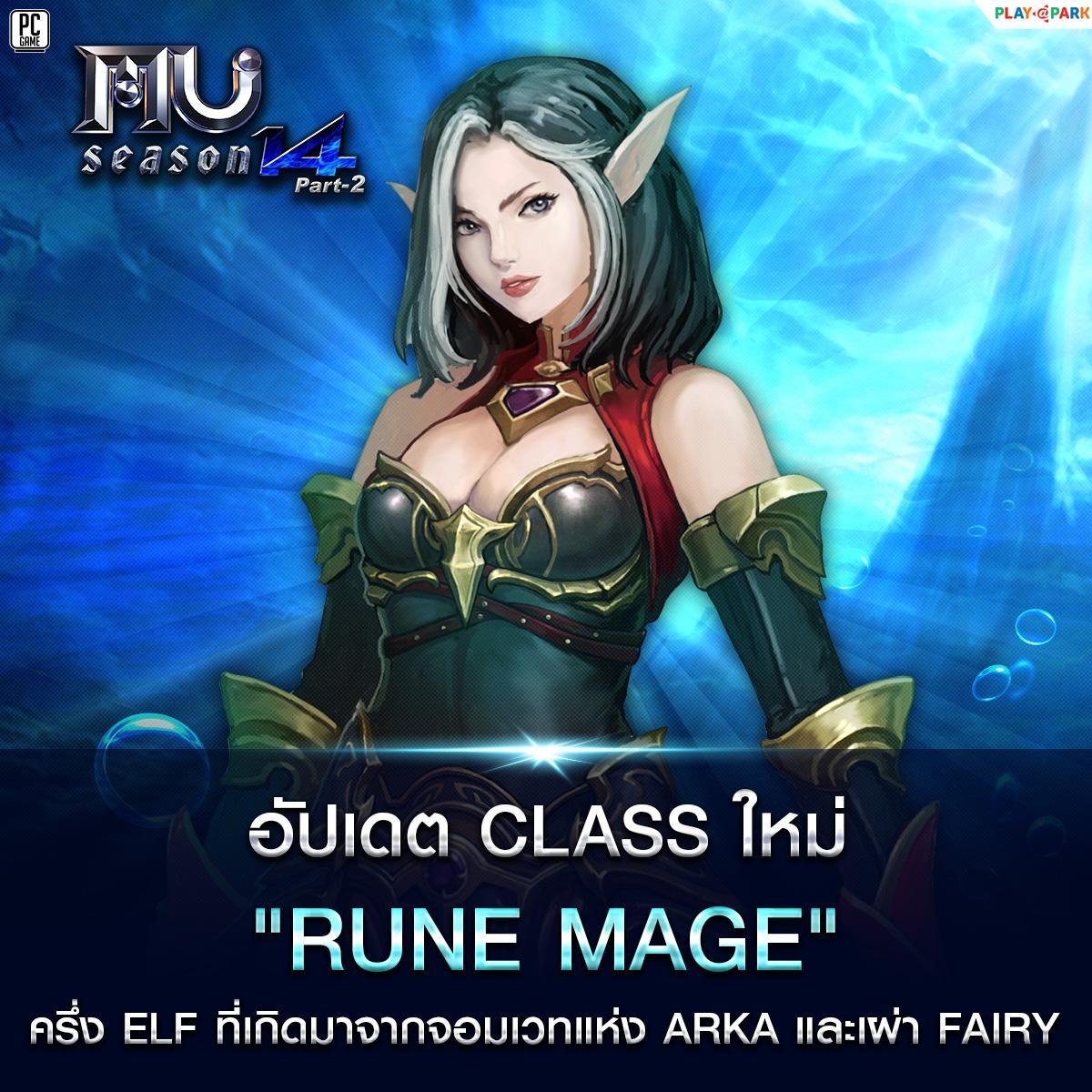 MU Online 2992020 2