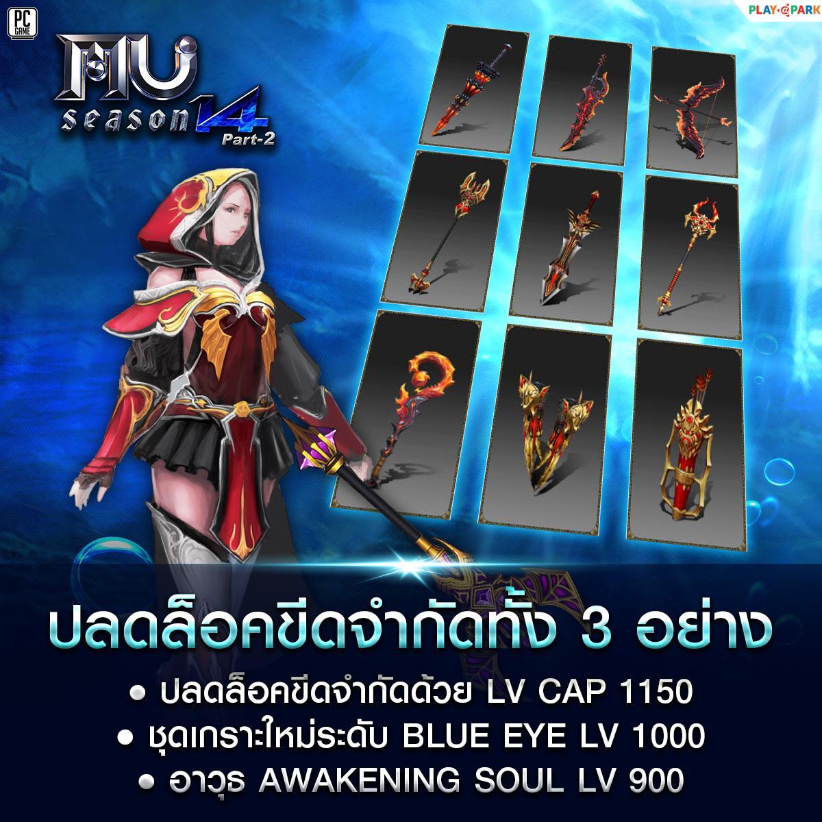 MU Online 2992020 3