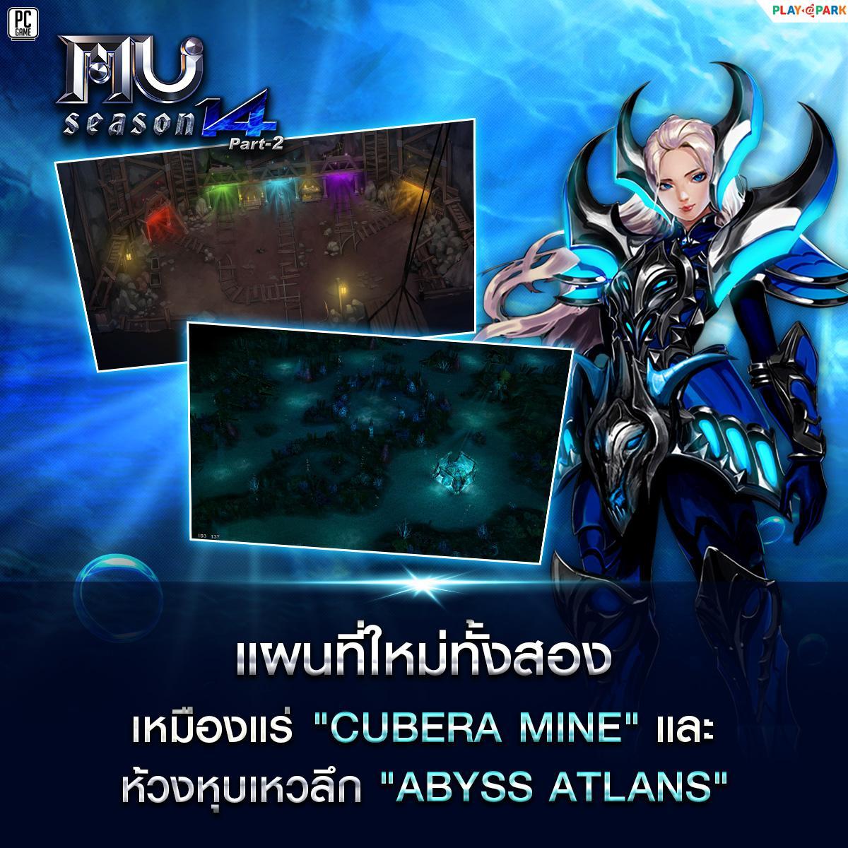 MU Online 2992020 5
