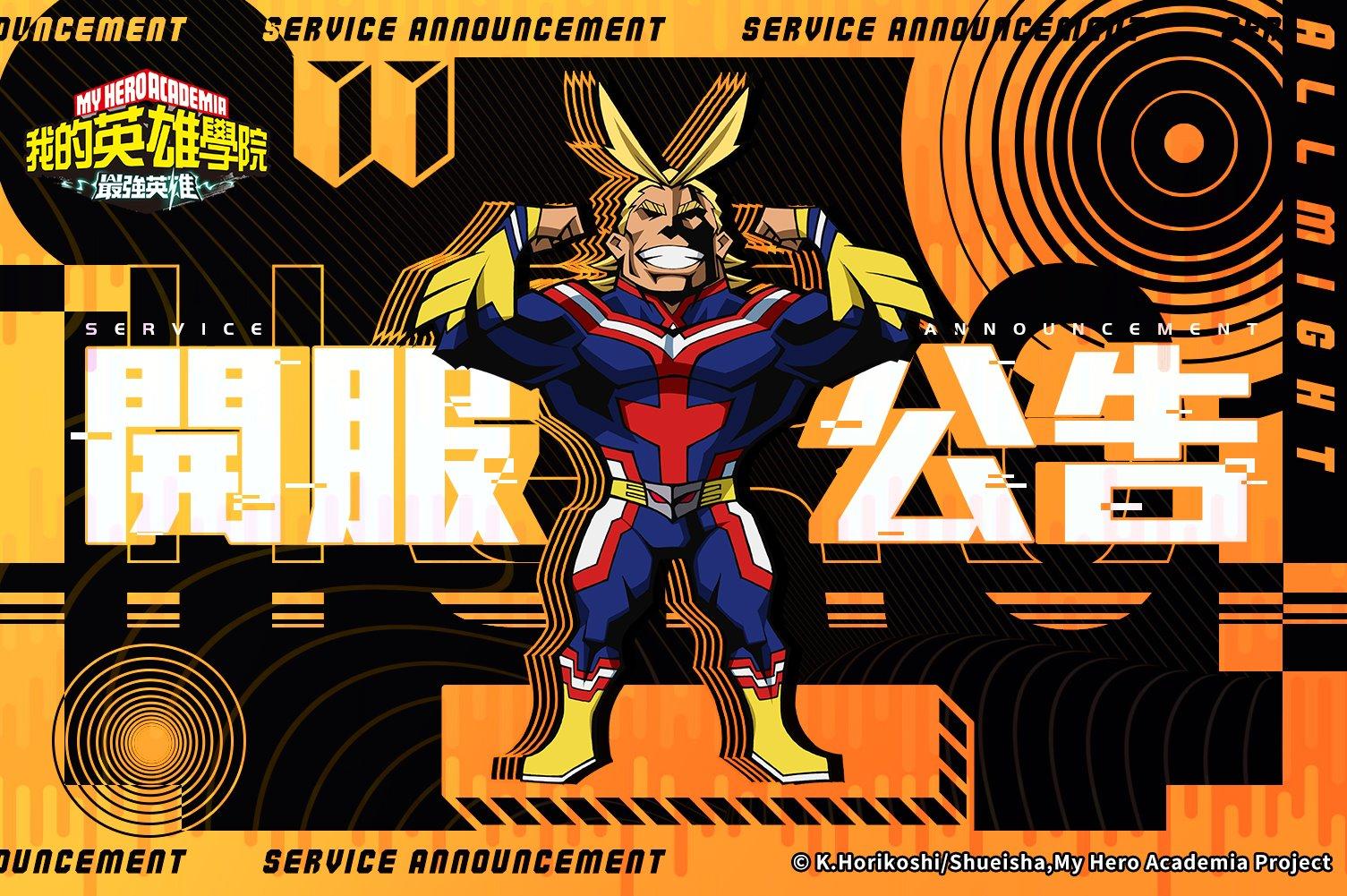 My Hero Academia 23920202 2