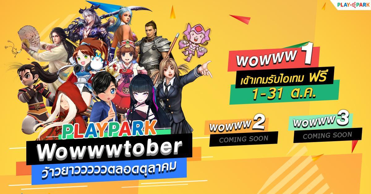 Playpark Wowwwtober 3092020 1