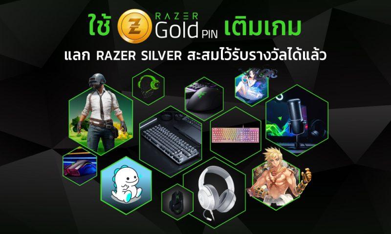 รับ Razer Gear และรางวัลง่ายขึ้น เมื่อเติมเกมด้วย Razer Gold Pin ก็สามารถสะสม Razer Silver