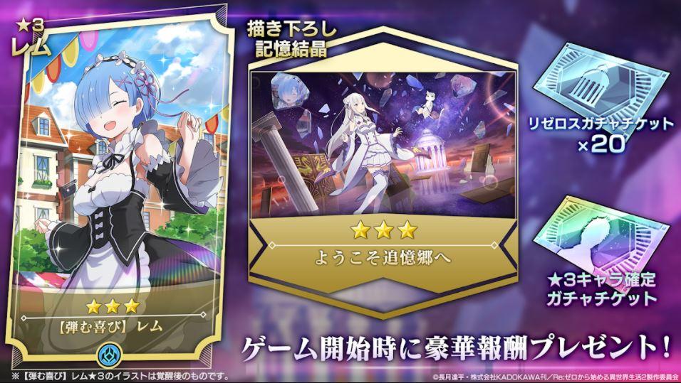 Rezero 992020 4