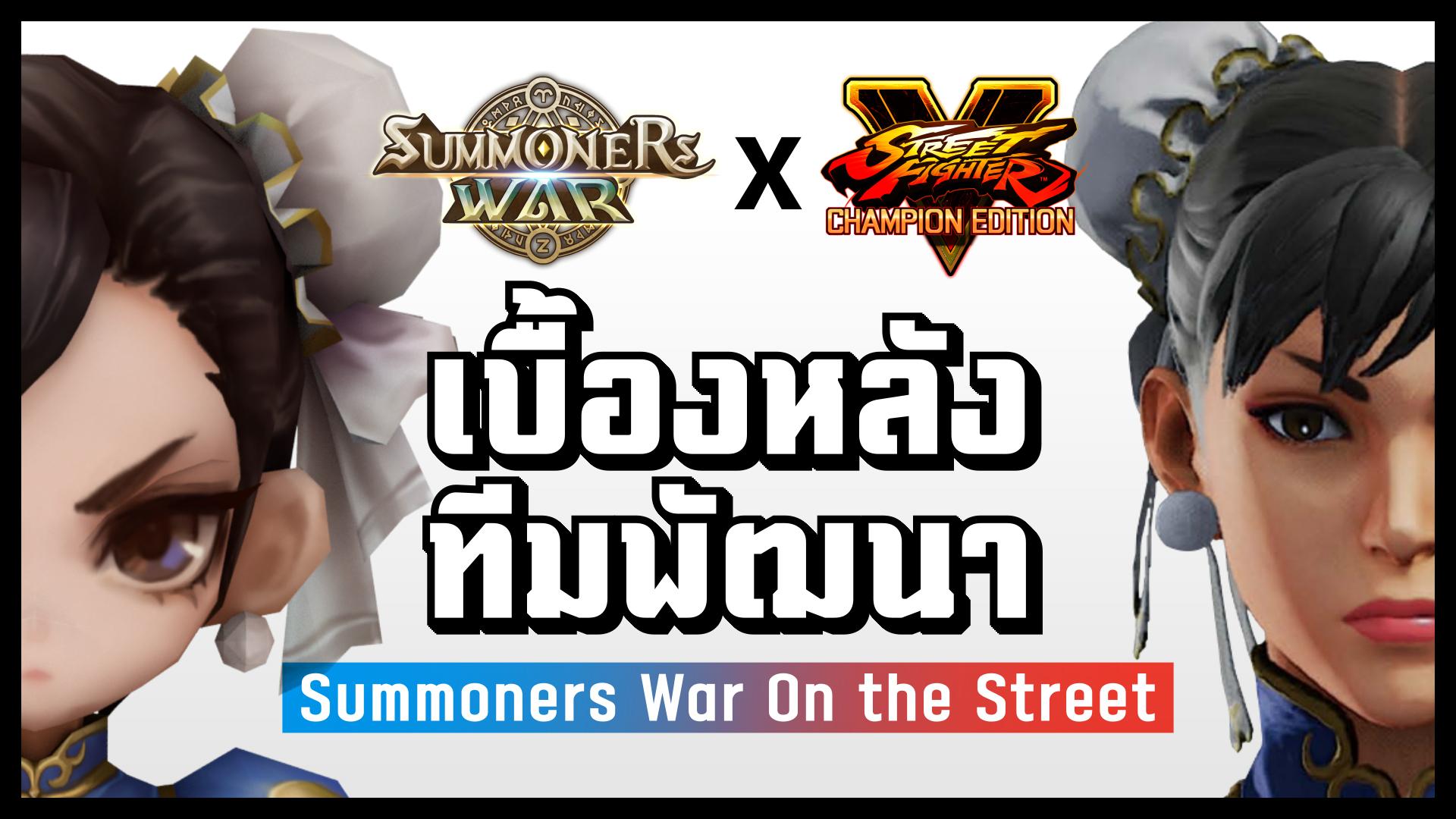 Summoners War1 1492020