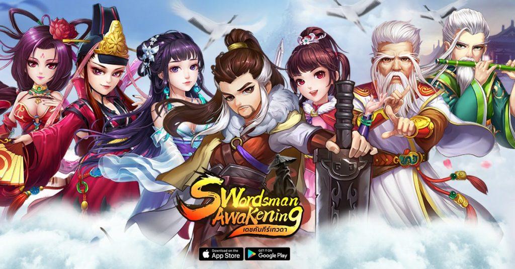 Swordsman Awakening 040963