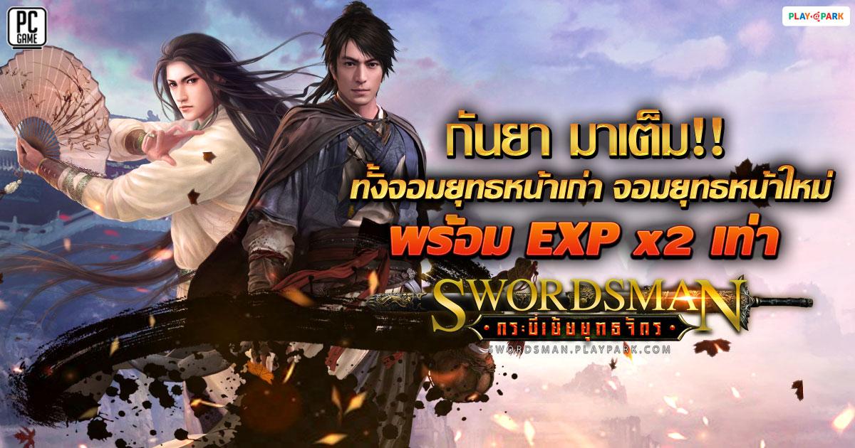 Swordsman Online 1492020 1