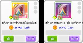 Tales Runner 892020