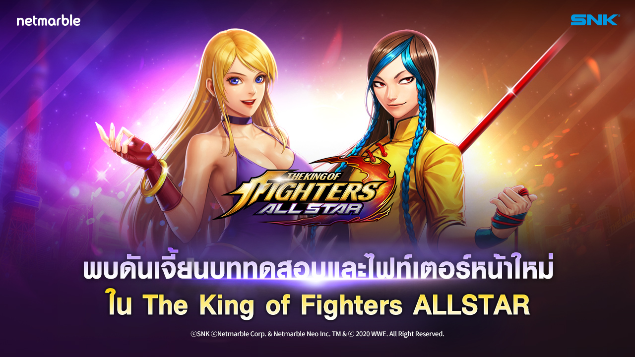 The King of Fighters ALLSTAR 2592020 1