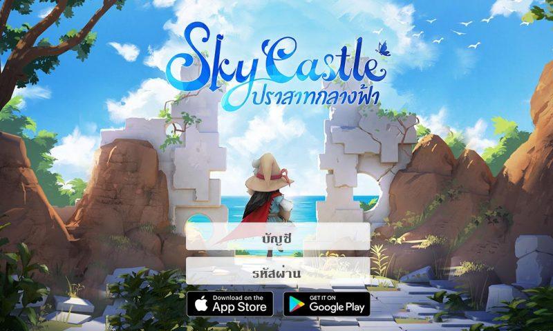 รีวิว Sky Castle เปิดให้บริการแล้ววันนี้เกม RPG สุดแบ๊วบนมือถือ