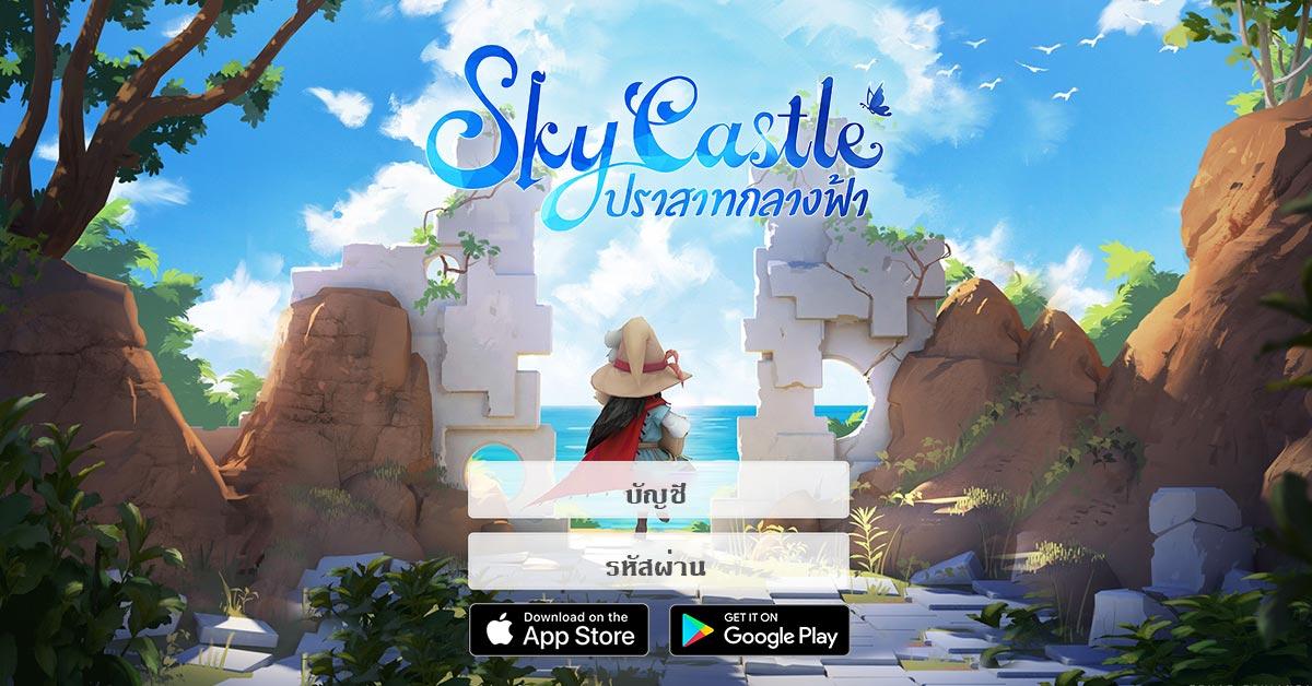 skycastle mediawallpaper
