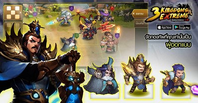 3 Kingdoms Extreme 22102020 3