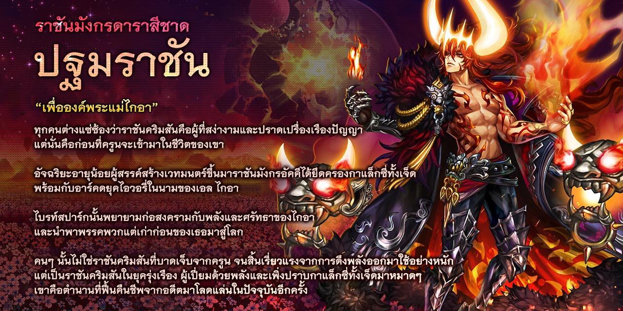 Dragon Blaze 1102020 2