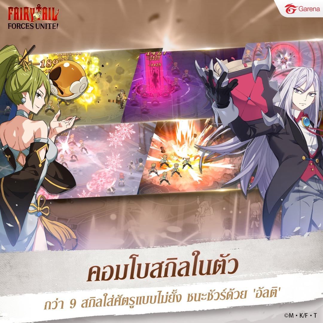 FAIRY TAIL Forces Unite 5102020 3