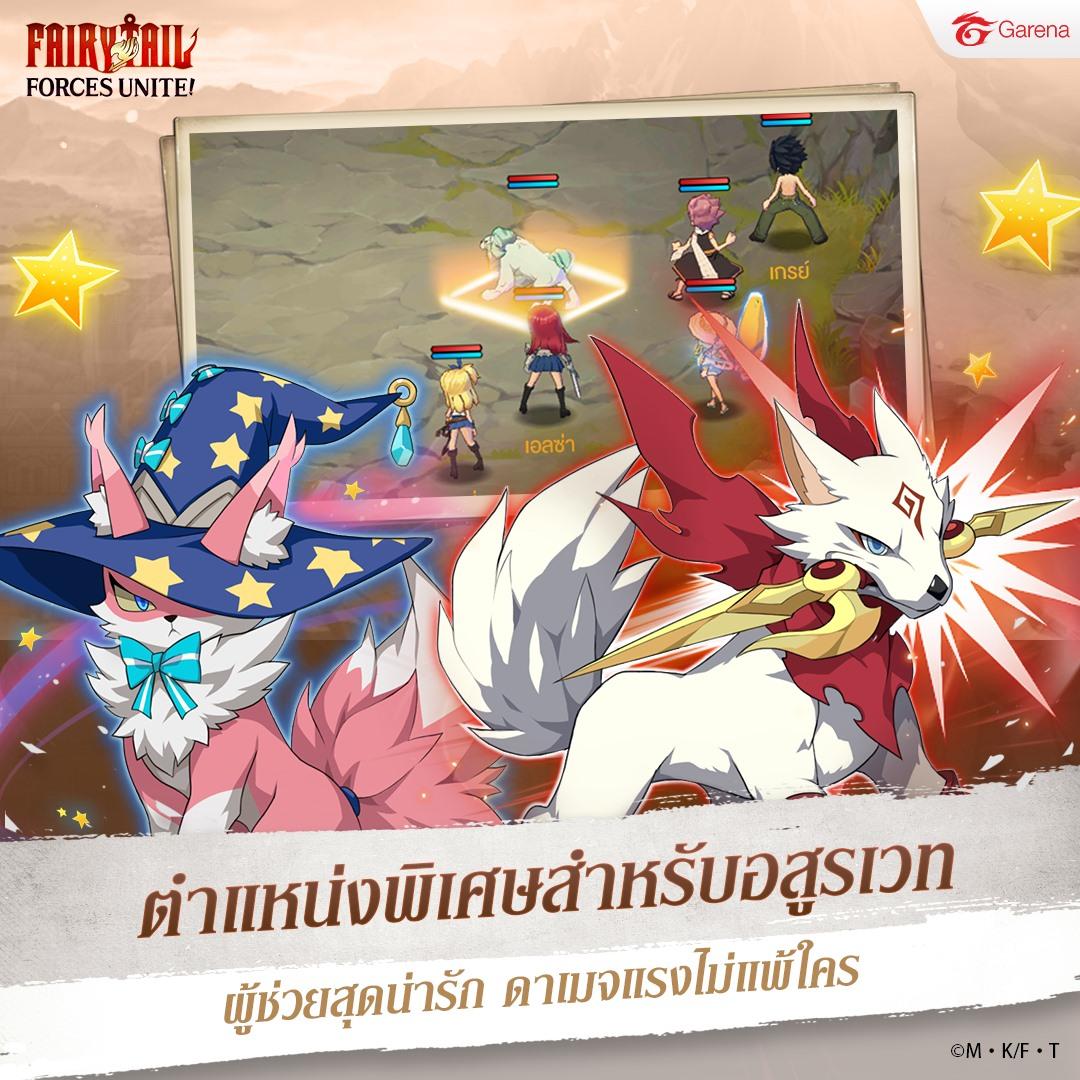 FAIRY TAIL Forces Unite 5102020 4