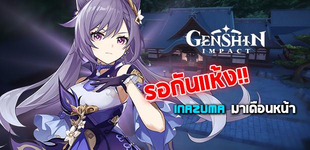 Genshin Impact 12102020 1