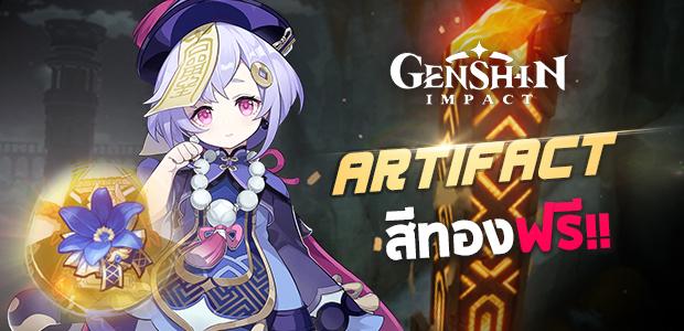 Genshin Impact 8102020 70
