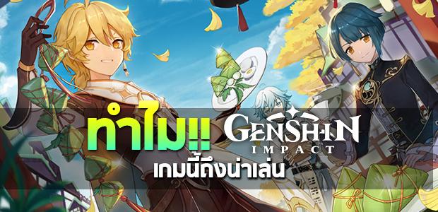 Genshin Impact 9102020 40